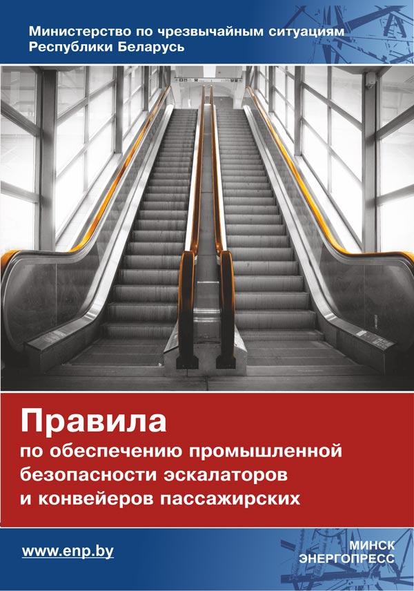 распорядительным документом по организации эксплуатации эскалаторов и пассажирских конвейеров